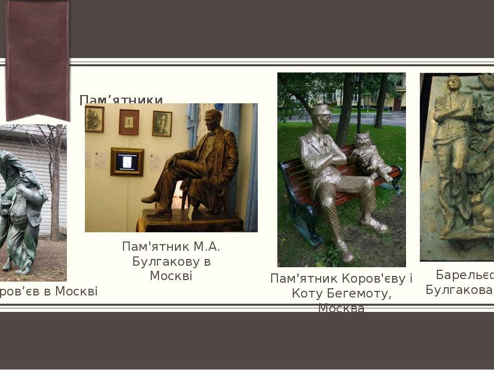 Пам'ятники Пам'ятник М.А. Булгакову в Москві Барельєф «Герої Булгакова», Моск...