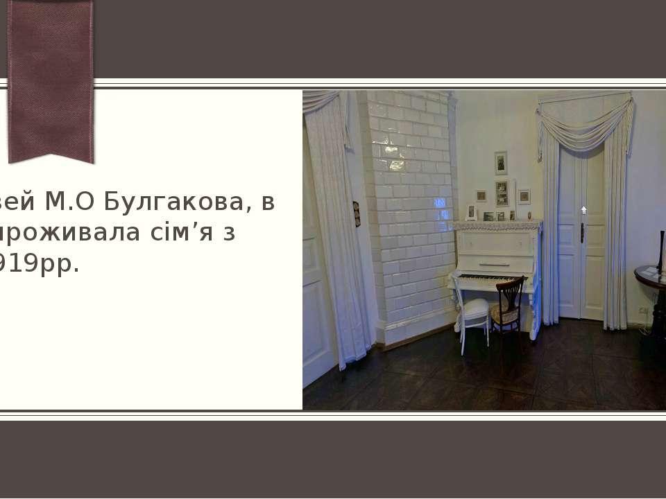 Дім-музей М.О Булгакова, в якому проживала сім'я з 1906-1919рр. ПРИМЕЧАНИЕ. Ч...