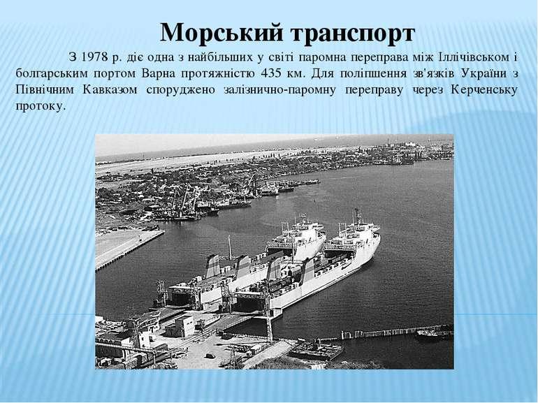 Морський транспорт З 1978 р. діє одна з найбільших у світі паромна переправа ...