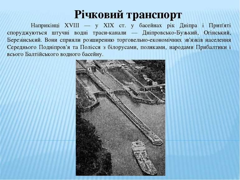 Річковий транспорт Наприкінці XVIII — у XIX ст. у басейнах рік Дніпра і Прип'...