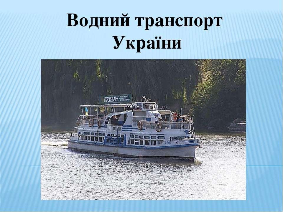 Водний транспорт України