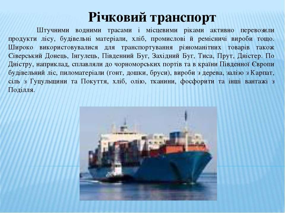 Річковий транспорт Штучними водними трасами і місцевими ріками активно перево...