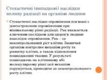 Стохастичні (випадкові) наслідки впливу радіації на організм людини Стохастич...