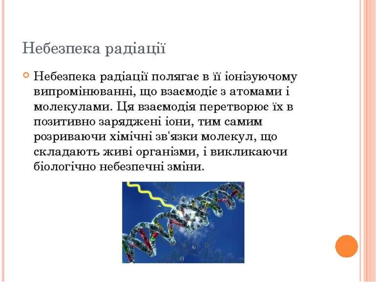Небезпека радіації Небезпека радіації полягає в її іонізуючому випромінюванні...