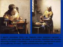 З другої половини 1650-х рр. Вермер пише невеликі картини з однією або декіль...