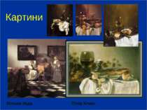 Картини Вільям Хеда Пітер Клаас