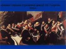 «Банкет офіцеів стрілкової девізії Св. Георгія» 1616 р.