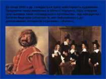 До кінця 1620-х рр. складається зрілу майстерність художника. Працюючи тепер ...