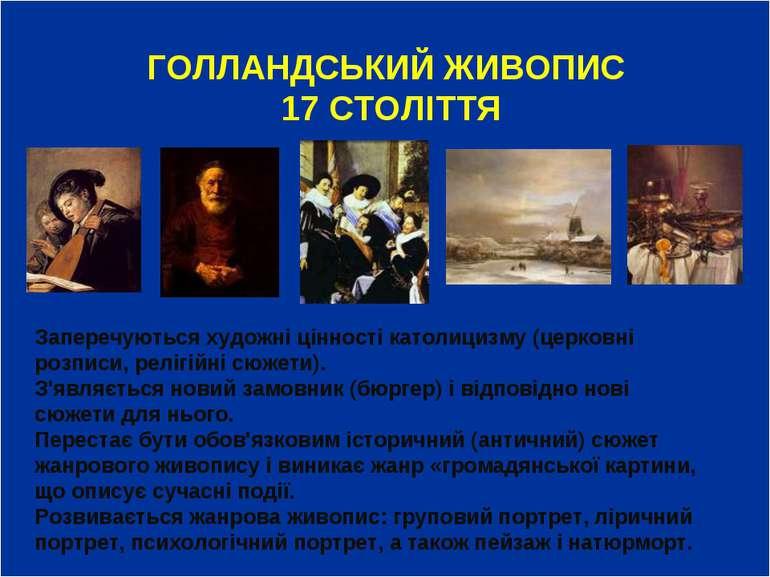 ГОЛЛАНДСЬКИЙ ЖИВОПИС 17 СТОЛІТТЯ Заперечуються художні цінності католицизму (...