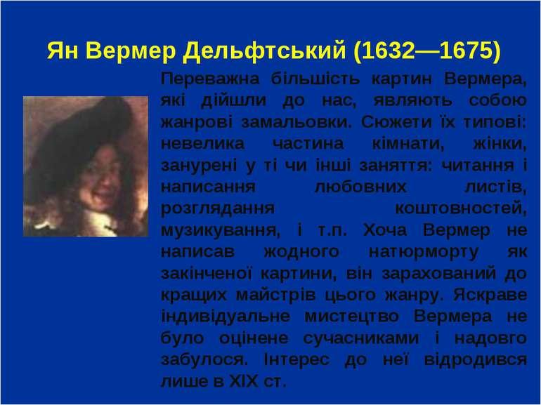 Ян Вермер Дельфтський (1632—1675) Переважна більшість картин Вермера, які дій...
