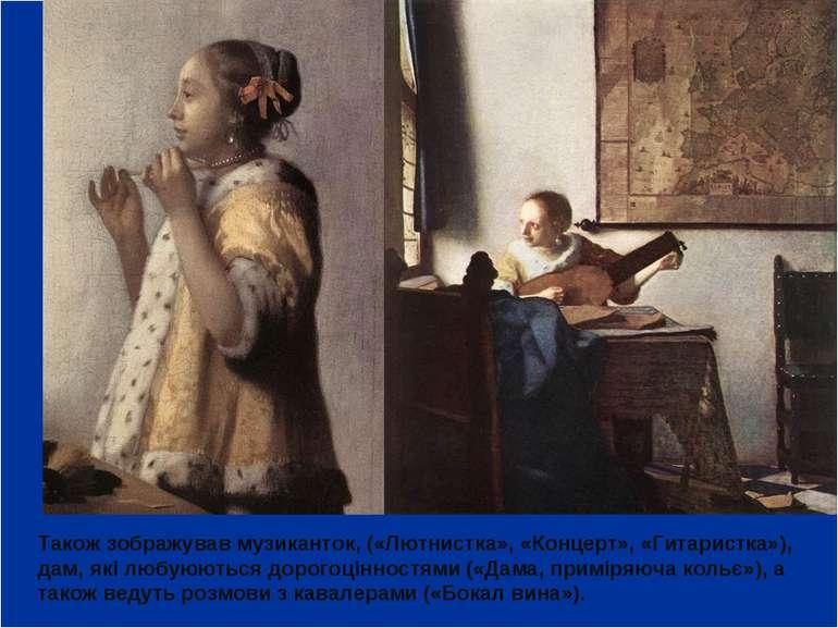 Також зображував музиканток, («Лютнистка», «Концерт», «Гитаристка»), дам, які...