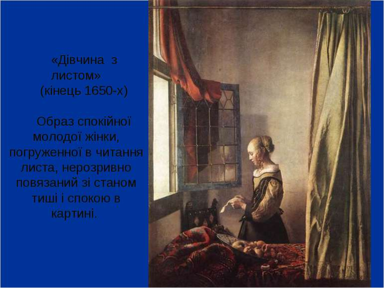 «Дівчина з листом» (кінець 1650-х) Образ спокійної молодої жінки, погруженної...