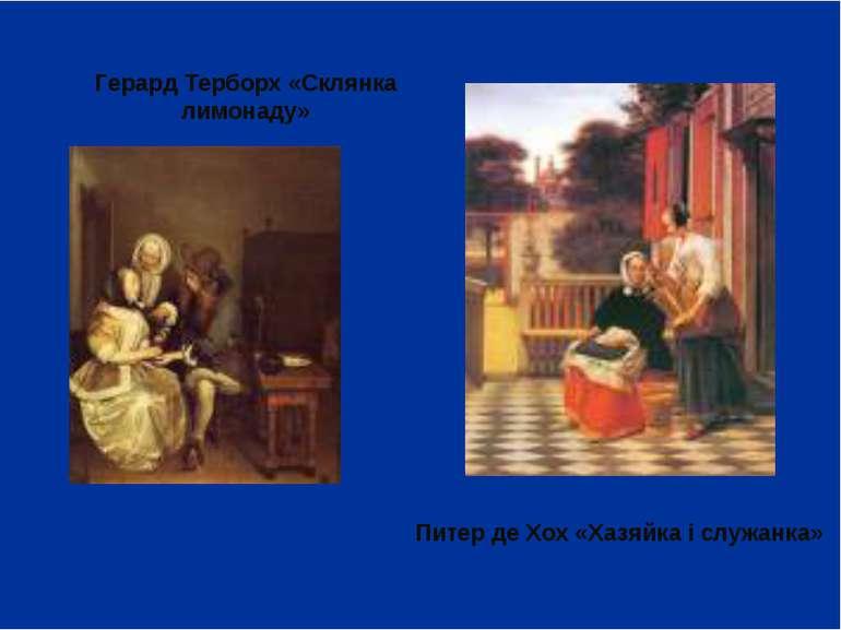 Герард Терборх «Склянка лимонаду» Питер де Хох «Хазяйка і служанка»
