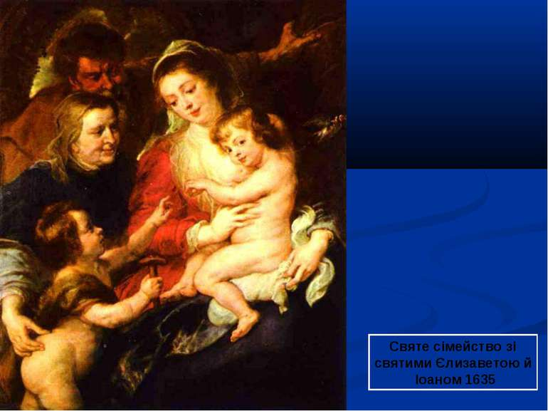 Святе сімейство зі святими Єлизаветою й Іоаном 1635