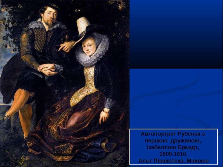 Автопортрет Рубенса с першою дружиною, Ізабеллою Брандт, 1609-1610. Альт Піна...