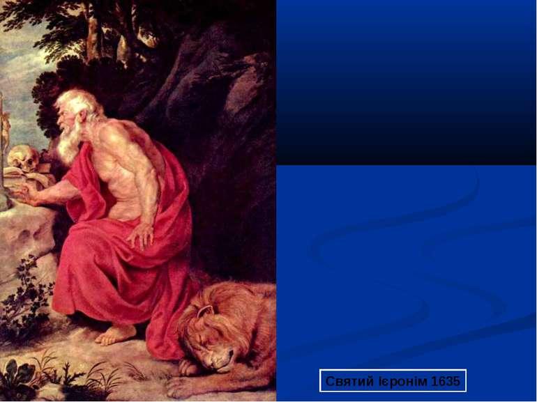 Святий Ієронім 1635