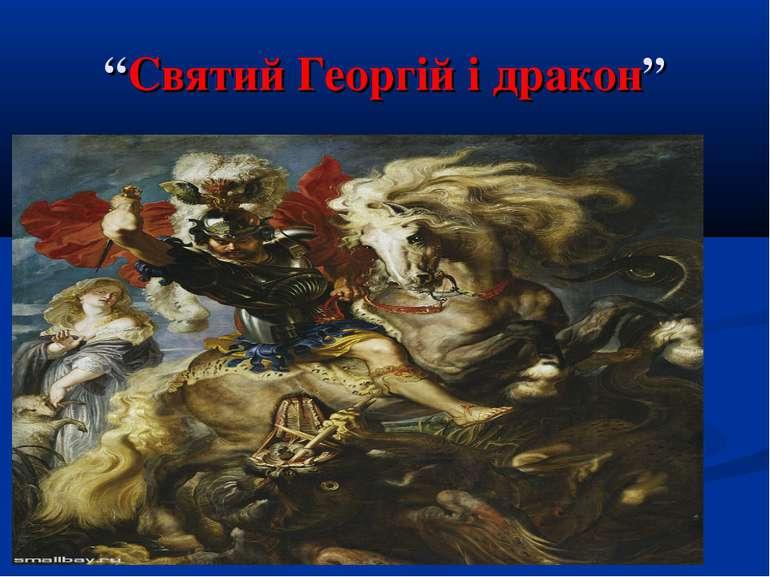 """""""Святий Георгій і дракон"""""""