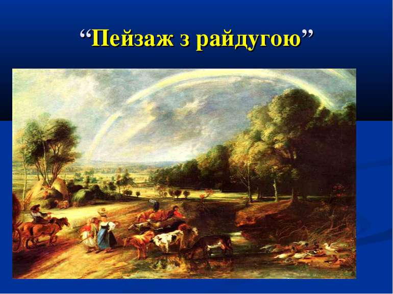 """""""Пейзаж з райдугою"""""""