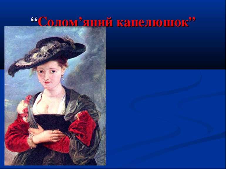 """""""Солом'яний капелюшок"""""""