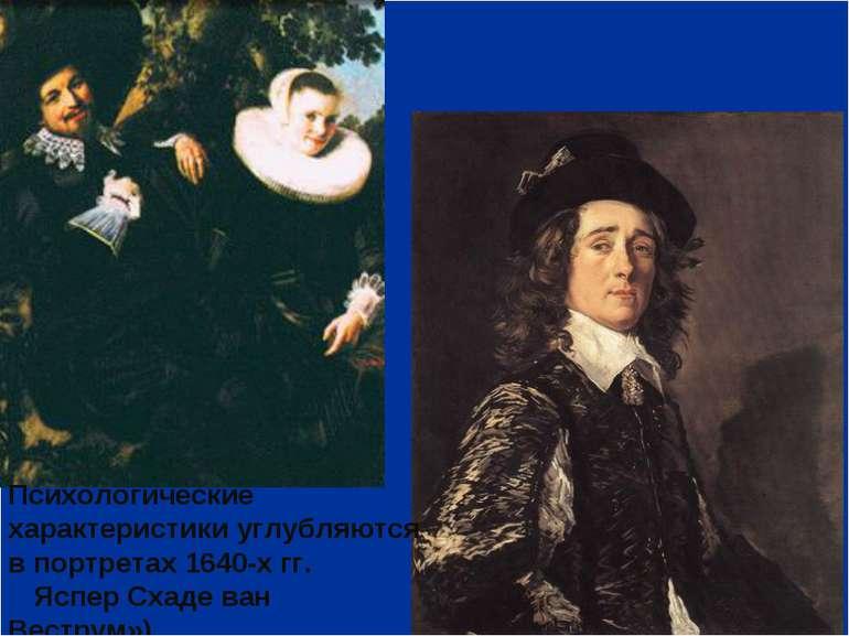 Психологические характеристики углубляются в портретах 1640-х гг. («Яспер Сха...