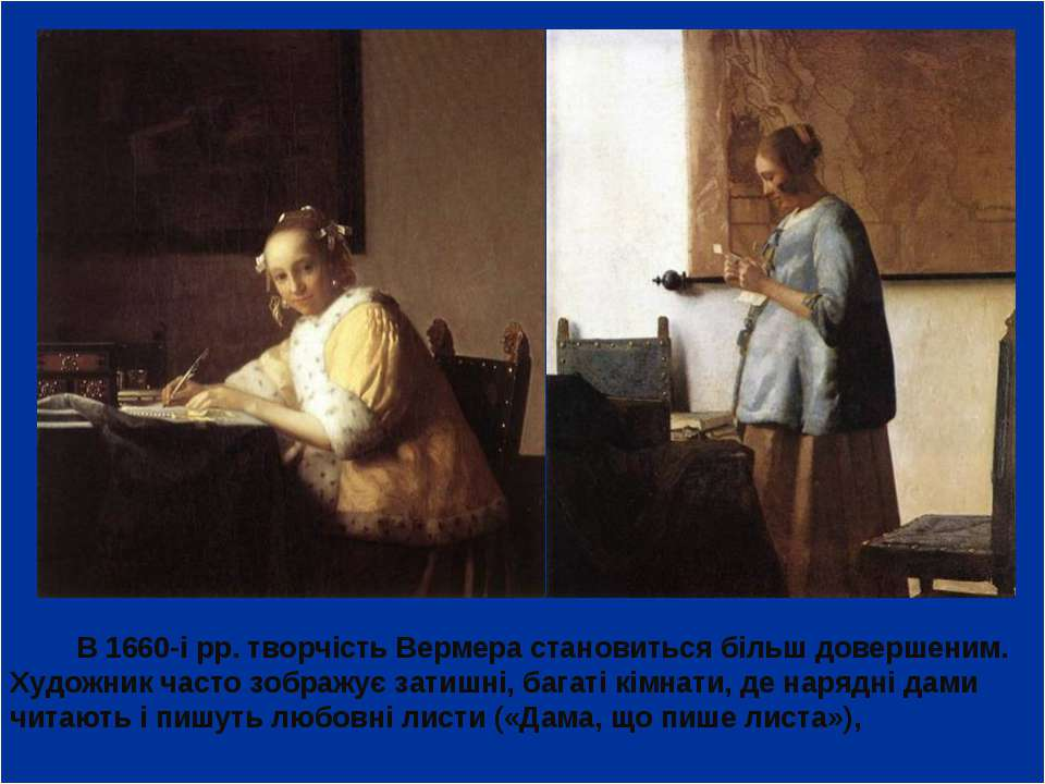 В 1660-і рр. творчість Вермера становиться більш довершеним. Художни...