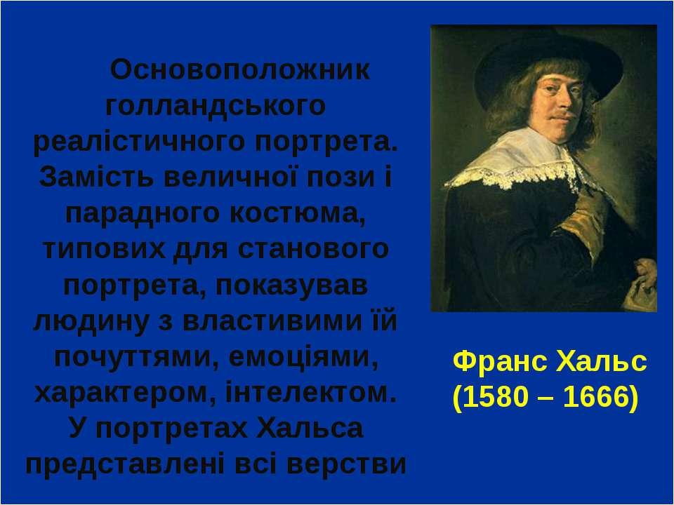 Основоположник голландського реалістичного портрета. Замість величної...