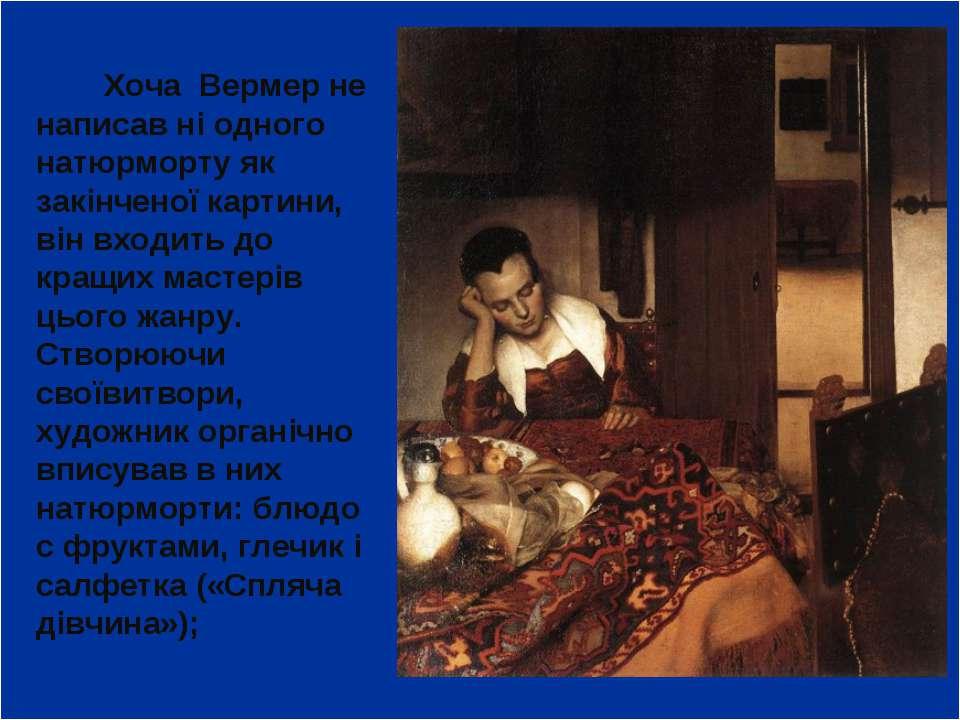 Хоча Вермер не написав ні одного натюрморту як закінченої картини, в...