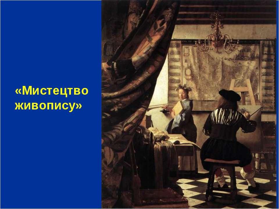 «Мистецтво живопису» (1665 – 1667)