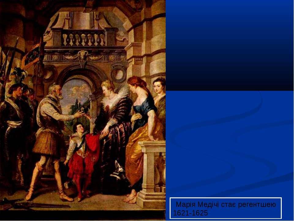 Марія Медічі стає регентшею 1621-1625