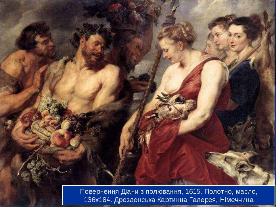Повернення Діани з полювання, 1615. Полотно, масло, 136х184. Дрезденська Карт...