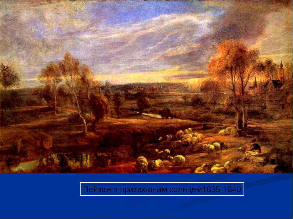 Пейзаж з призахідним солнцем1635-1640