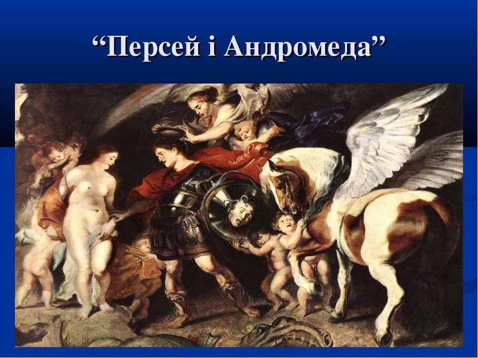 """""""Персей і Андромеда"""""""