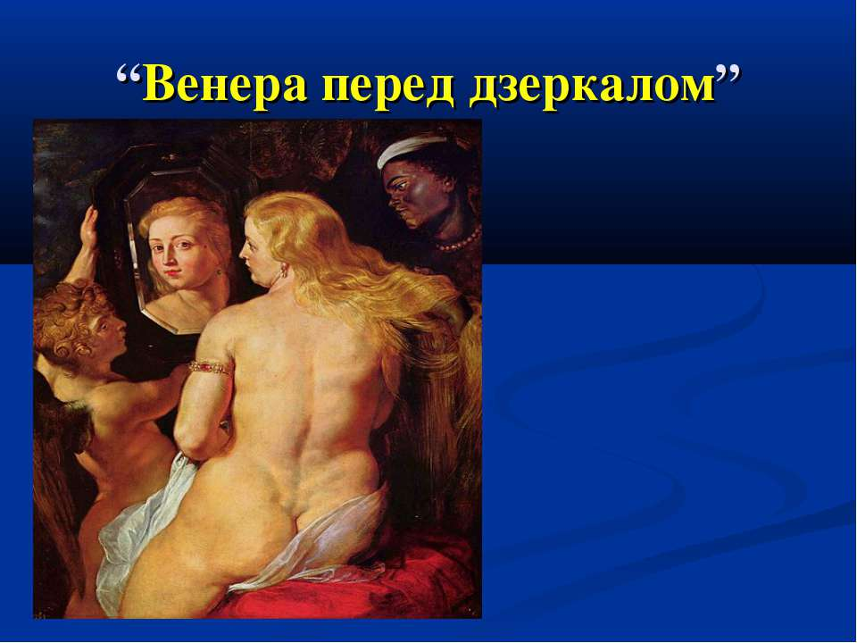 """Венера перед дзеркалом"""