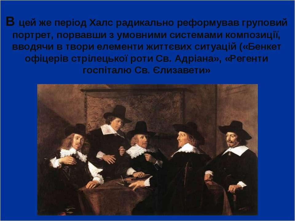 В цей же період Халс радикально реформував груповий портрет, порвавши з умовн...