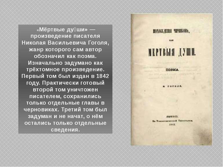 «Мёртвые ду ши»— произведение писателя Николая Васильевича Гоголя, жанр кото...