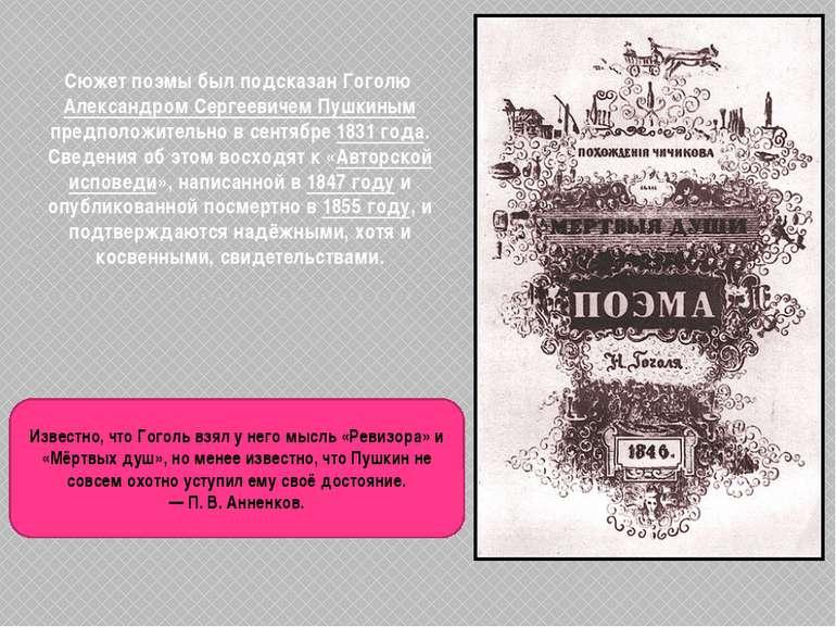 Сюжет поэмы был подсказан Гоголю Александром Сергеевичем Пушкиным предположит...