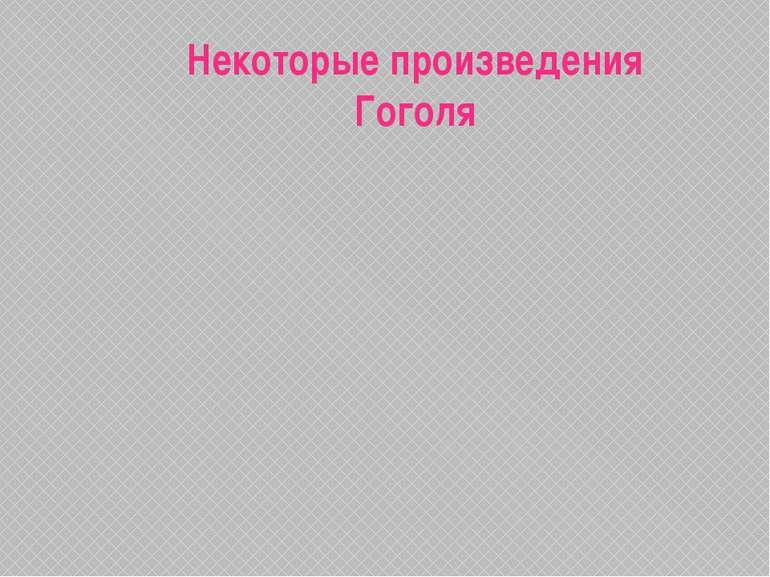 Некоторые произведения Гоголя