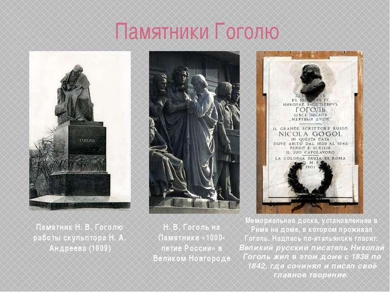 Памятники Гоголю Мемориальная доска, установленная в Риме на доме, в котором ...