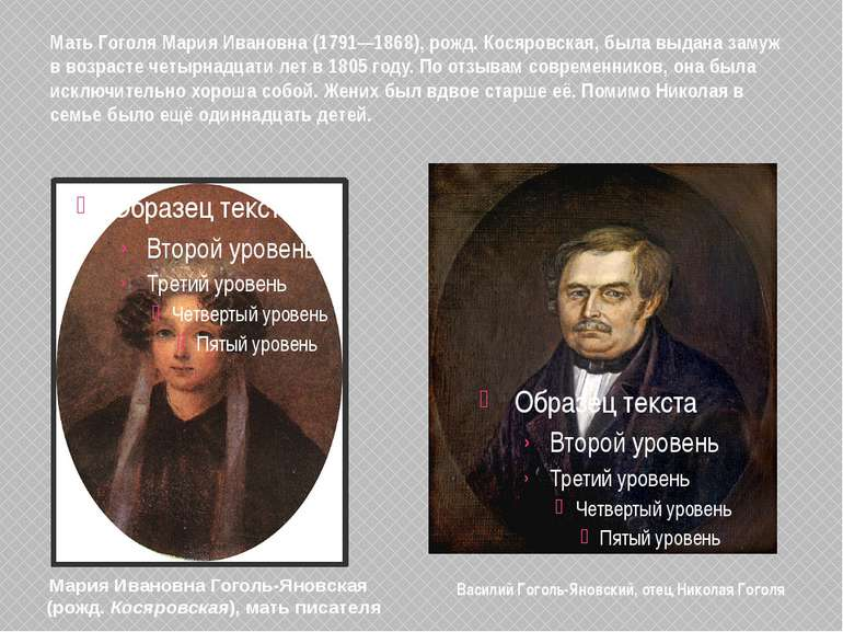 Мать Гоголя Мария Ивановна (1791—1868), рожд. Косяровская, была выдана замуж ...