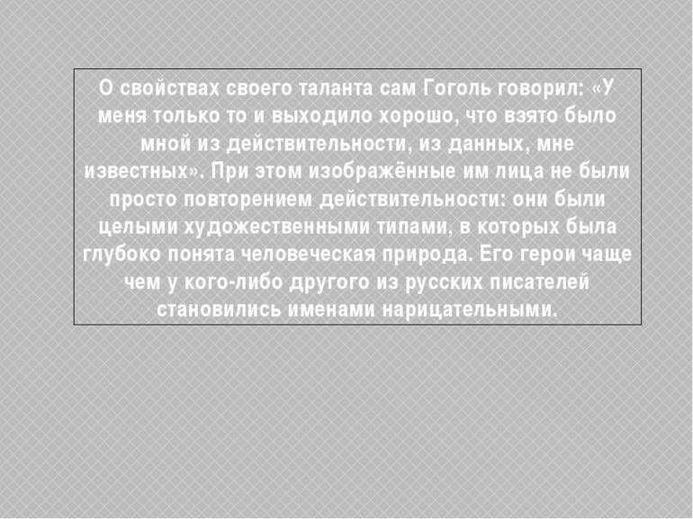 О свойствах своего таланта сам Гоголь говорил: «У меня только то и выходило х...