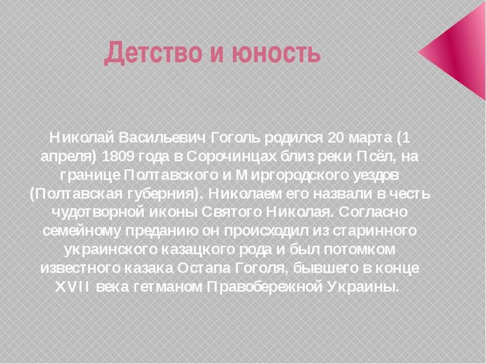 Детство и юность Николай Васильевич Гоголь родился 20 марта (1 апреля) 1809 г...