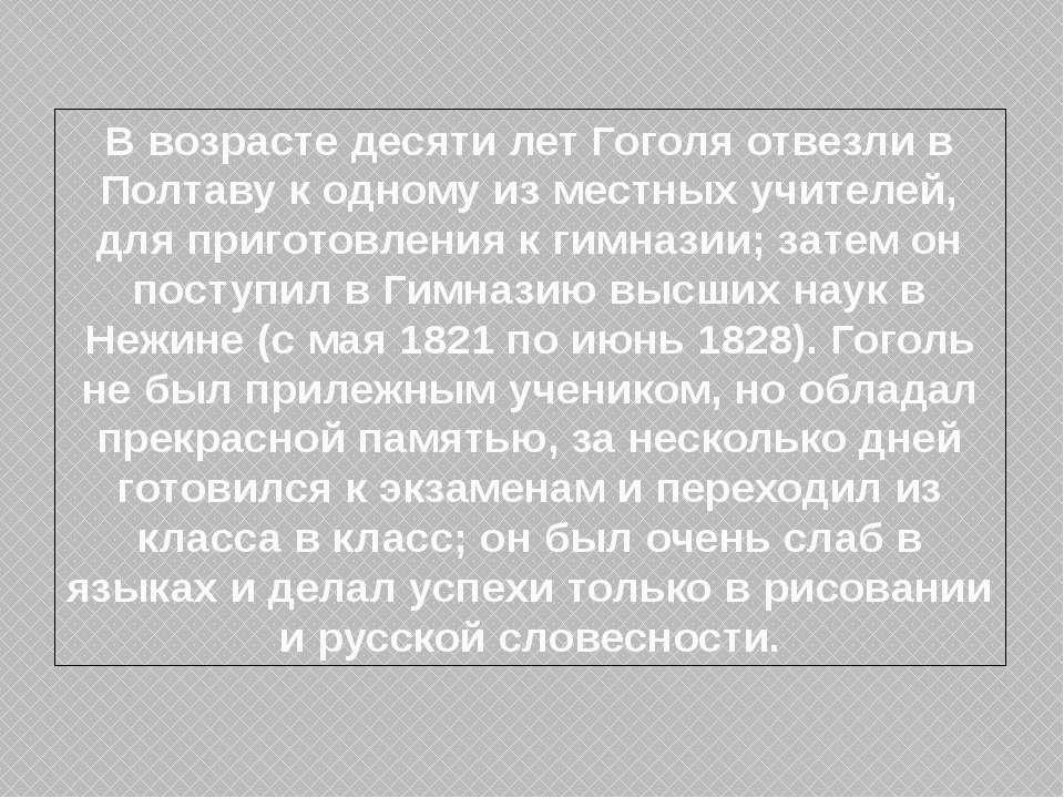 В возрасте десяти лет Гоголя отвезли в Полтаву к одному из местных учителей, ...
