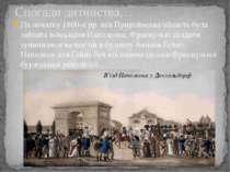 На початку 1800-х pp. вся Прирейнська область була зайнята військами Наполеон...