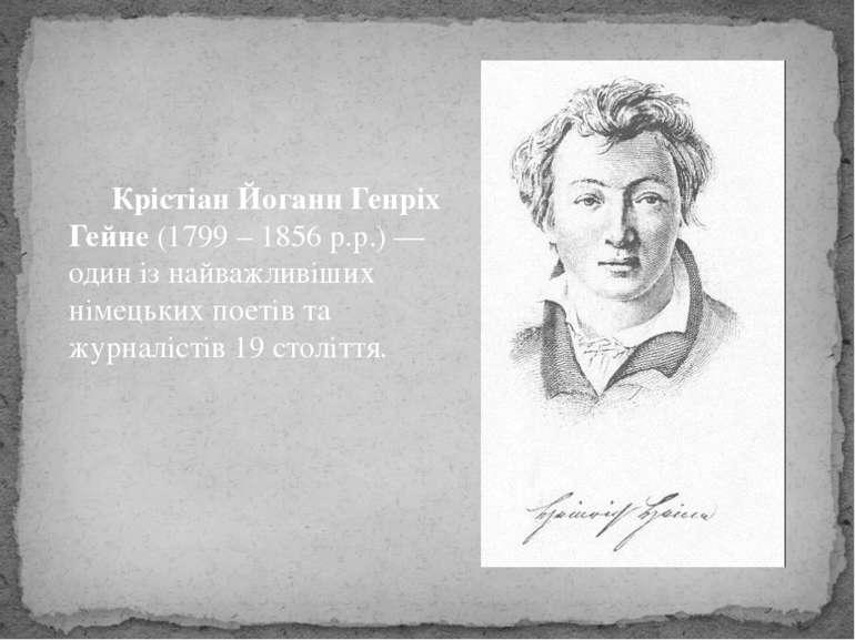 Крістіан Йоганн Генріх Гейне (1799 – 1856 р.р.)— один із найважливіших німец...