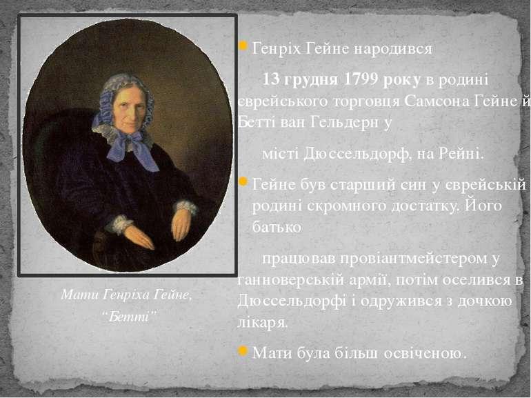 Генріх Гейне народився 13 грудня 1799 року в родині єврейського торговця Самс...