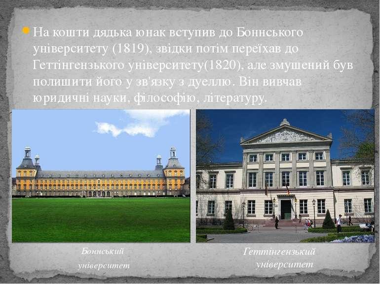 На кошти дядька юнак вступив до Боннського університету (1819), звідки потім ...