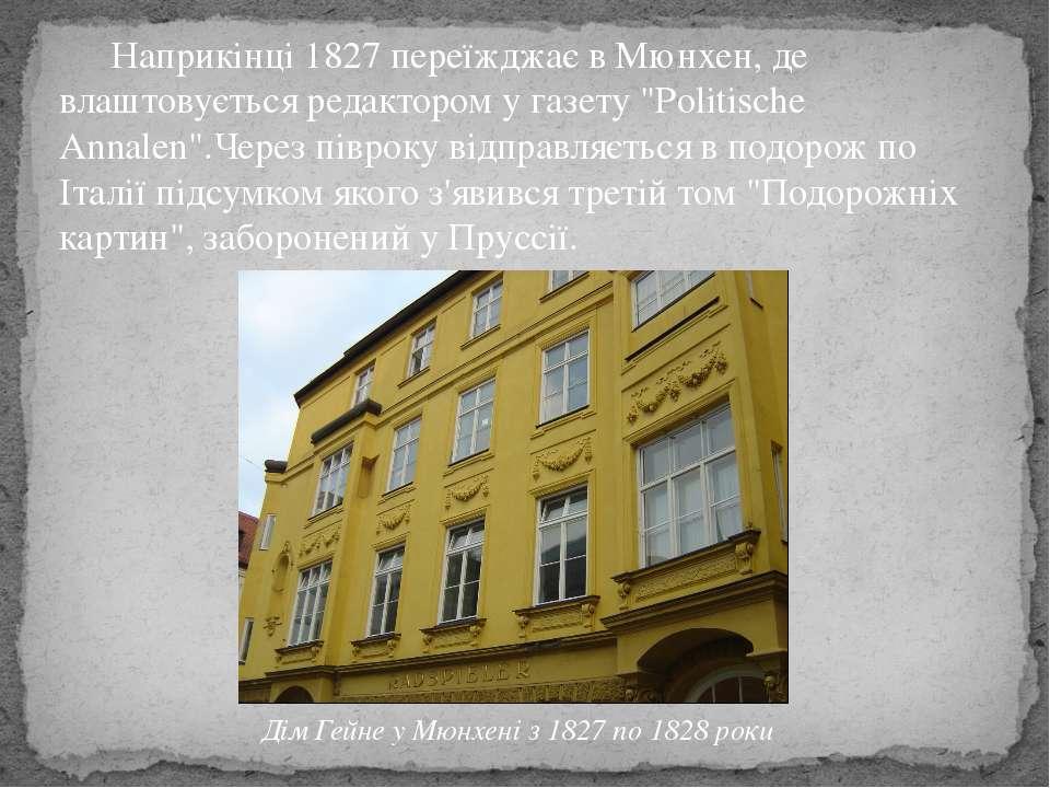 """Наприкінці 1827 переїжджає в Мюнхен, де влаштовується редактором у газету """"Po..."""