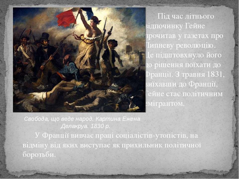 Під час літнього відпочинку Гейне прочитав у газетах про Липневу революцію. Ц...