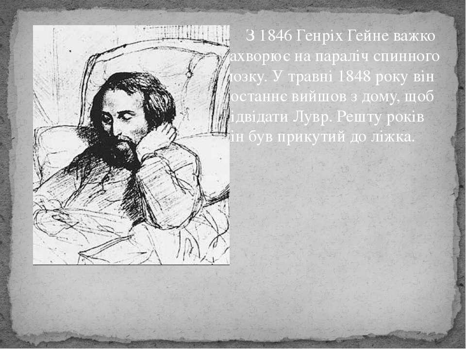 З 1846 Генріх Гейне важко захворює на параліч спинного мозку. У травні 1848 р...