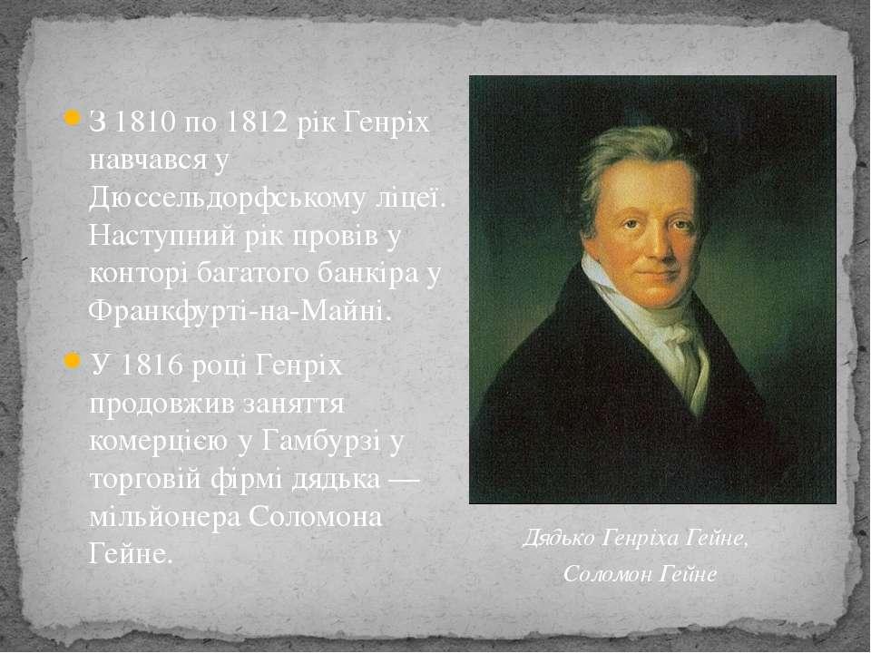 З 1810 по 1812 рік Генріх навчався у Дюссельдорфському ліцеї. Наступний рік п...